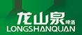 Longshanquan pure draft beer